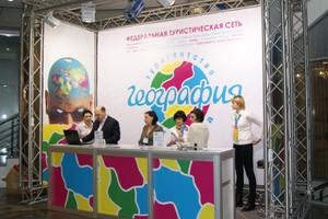 Стенд ГЕОГРАФИЯ на туристической выставке