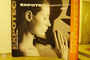 Стенд EXPOTEC