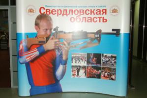 Стенд Министерства спорта Свердловской области