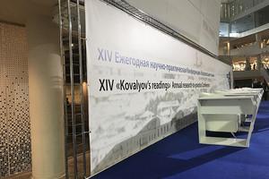 Конференция в Ельцин Центре
